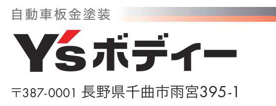 長野市・千曲市の自動車修理ならY'sボディー・自動車鈑金塗装専門店