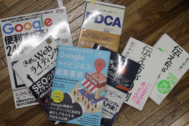 Webマーケティングの本