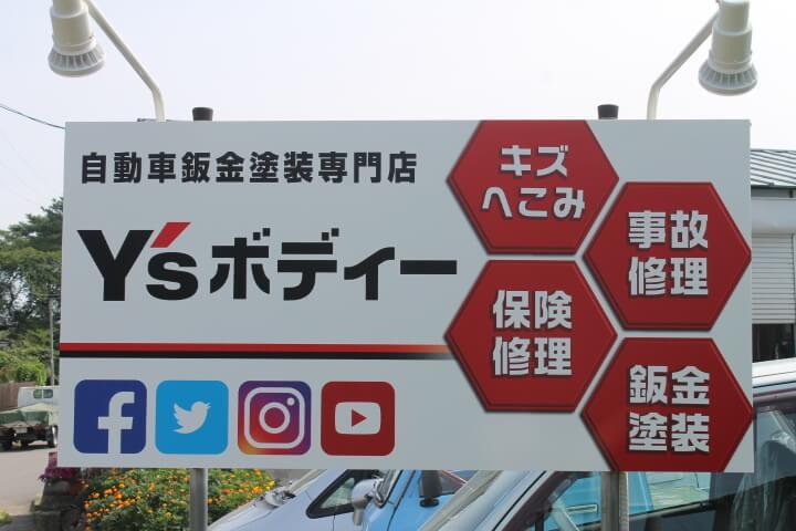 千曲市Y'sボディー鈑金塗装専門店の看板