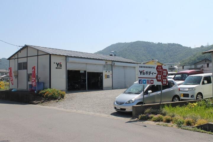 長野県千曲市雨宮Y'sボディー鈑金塗装専門店の工場外観