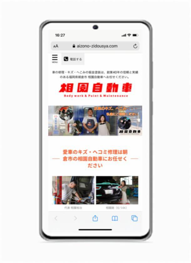 相園自動車さんホームページ スマートフォン最適化